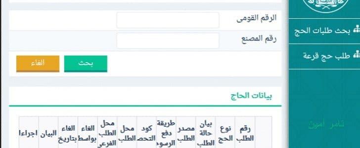 استعلم عن نتيجة قرعة الحج 2019 بجميع المحافظات من خلال رابط بوابة الحج المصرية الإلكترونية 2