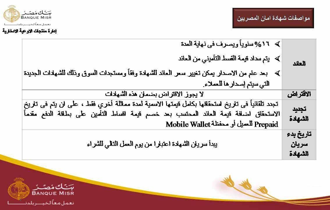"""شهادة ادخار """"أمان المصريين"""" التي تعطي وثيقة تأمين على الحياة ومميزاتها..التفاصيل كاملة 4"""