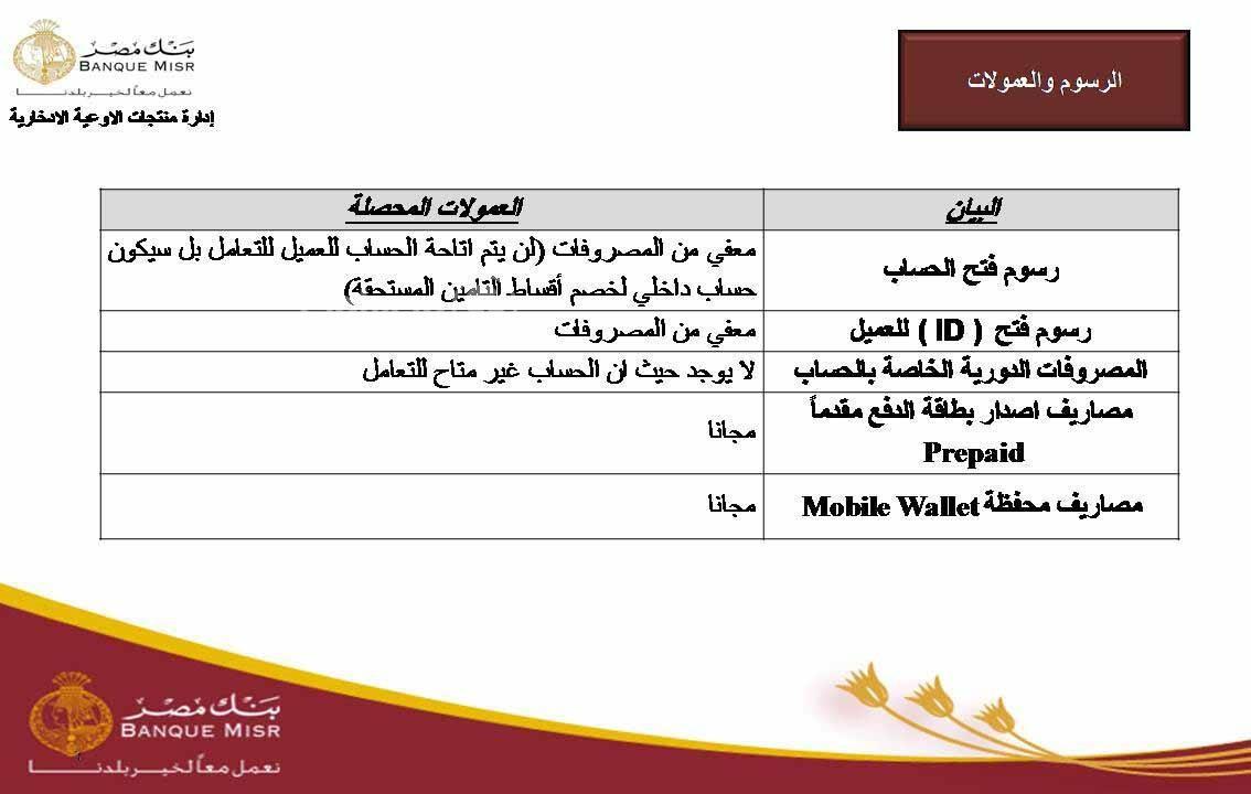 """شهادة ادخار """"أمان المصريين"""" التي تعطي وثيقة تأمين على الحياة ومميزاتها..التفاصيل كاملة 5"""