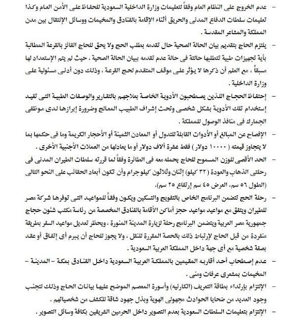 رسوم والأوراق المطلوبة لقرعة الحج - وزارة الداخلية 2018