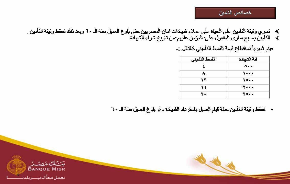 """شهادة ادخار """"أمان المصريين"""" التي تعطي وثيقة تأمين على الحياة ومميزاتها..التفاصيل كاملة 6"""