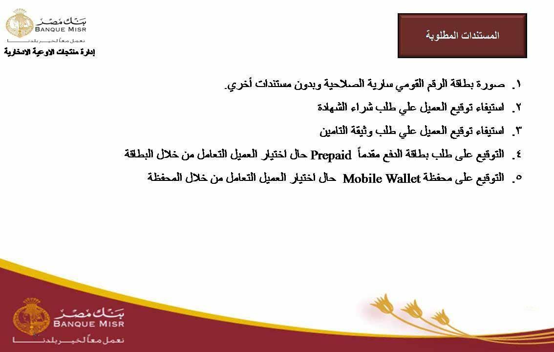 """شهادة ادخار """"أمان المصريين"""" التي تعطي وثيقة تأمين على الحياة ومميزاتها..التفاصيل كاملة 7"""