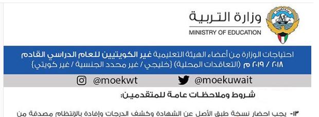 وظائف مدارس دولة الكويت للمعلمين ووظائف إدارية لجميع التخصصات
