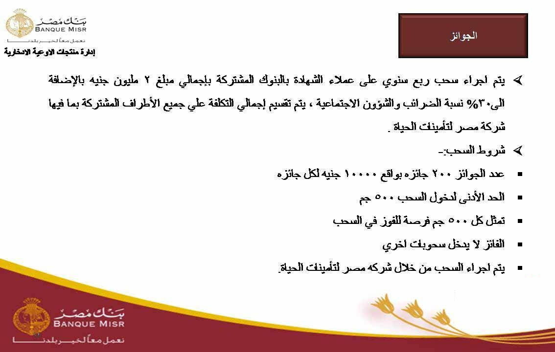 """شهادة ادخار """"أمان المصريين"""" التي تعطي وثيقة تأمين على الحياة ومميزاتها..التفاصيل كاملة 11"""