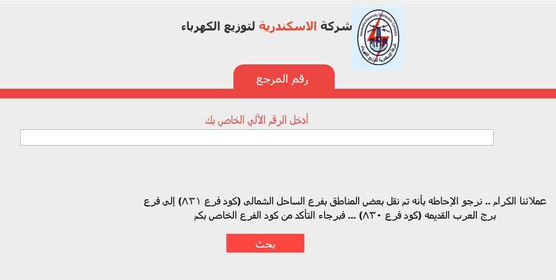 الاستعلام عن فاتورة الكهرباء شمال القاهرة محافظة الإسكندرية