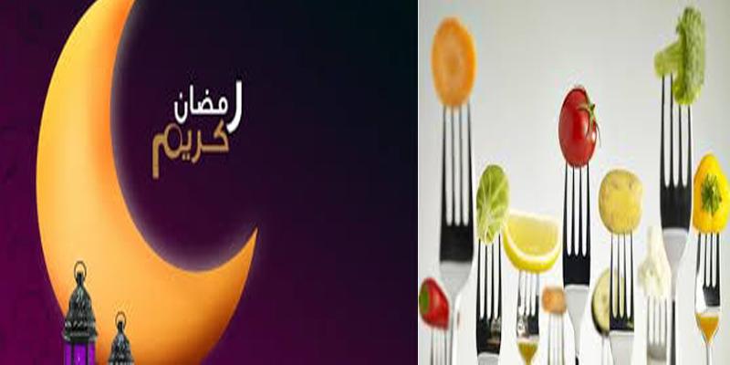 رجيم اللقيمات في شهر رمضان