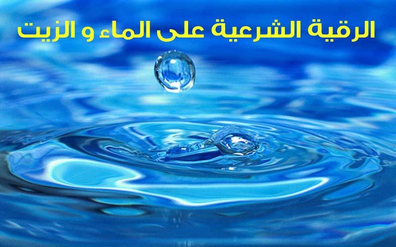 الرقية الشرعية على الماء و الزيت و كيفية إتمام ذلك و حكمه