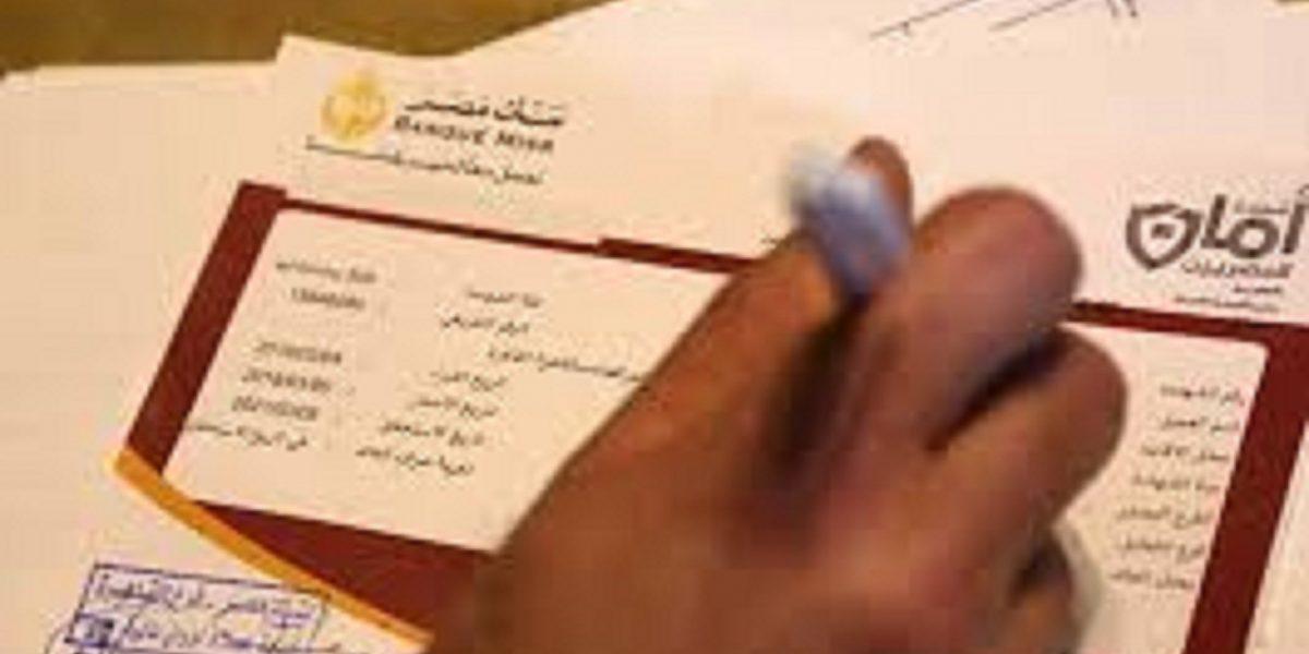 شهادة أمان المصريين للعمالة الموسمية والمؤقتة