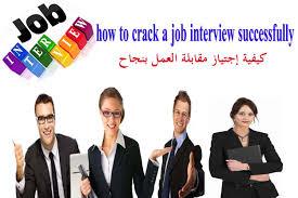 أسئله الانترفيو الخاصة بخدمة العملاء وأجابتها عربي وانجليزي بشركات المحمول