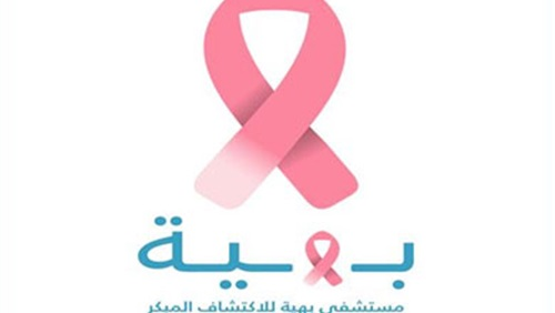 طرق الوقاية من مرض سرطان الثدي