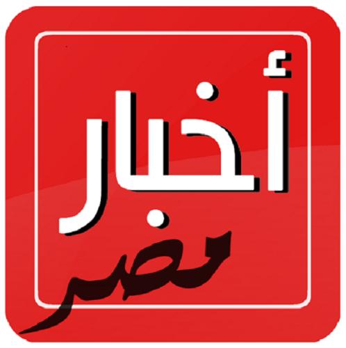 آخر أخبار مصر اليوم الأحد أهم الأخبار المصرية 15 أبريل 2018