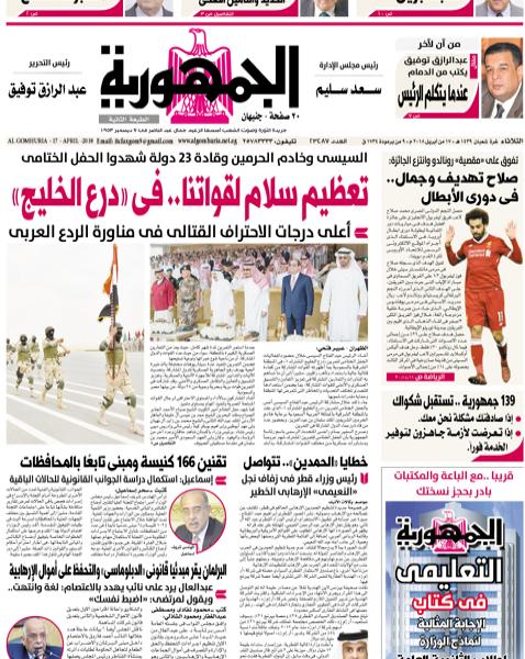 آخر أخبار مصر اليوم الثلاثاء 17-4-2018 من جريدة الجمهورية والأهرام والأخبار