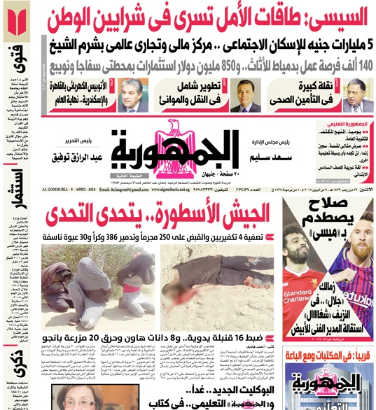 آخر أخبار مصر اليوم الإثنين 9-4-2018 من جريدة الجمهورية والأهرام والأخبار