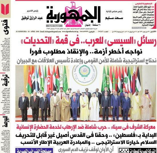 آخر أخبار مصر اليوم الإثنين 16-4-2018 من جريدة الجمهورية والأهرام والأخبار