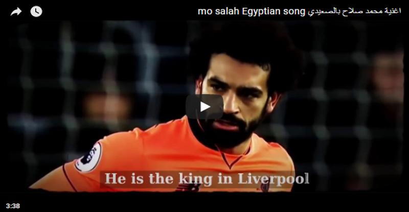 شاهد .. أغنية لمحمد صلاح بالصعيدي