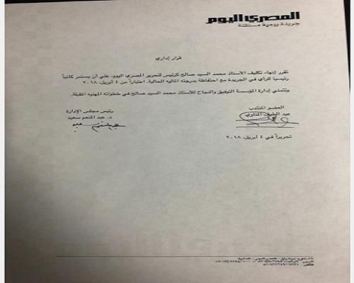 """إقالة رئيس تحرير """"المصري اليوم"""" من منصبه وتكليف حمدي رزق 1"""