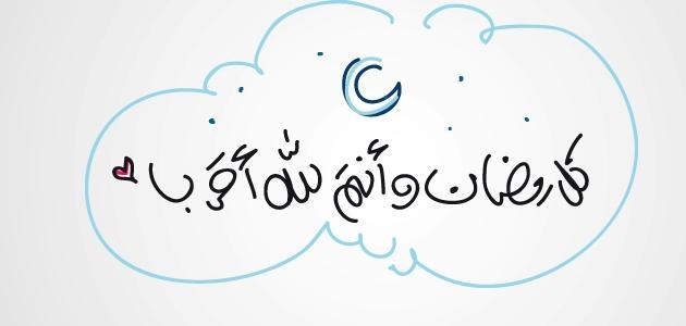 رسائل رمضان 2019 رسائل تهنئة بمناسبة شهر رمضان
