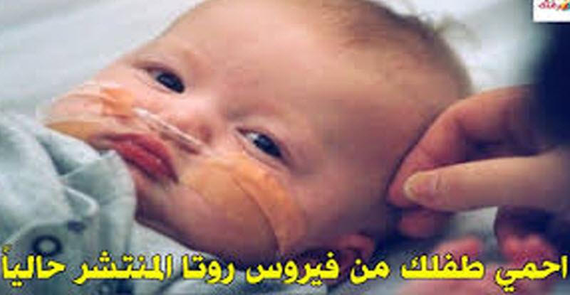 استاذ لطب الأطفال | احذروا هذا الفيروس فإنه يتسبب في وفاة طفل كل دقيقة