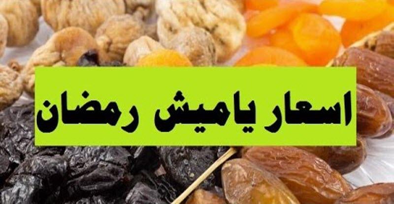 بمناسبة اقتراب الشهر الفضيل.. تعرف على أسعار ياميش رمضان 2018م