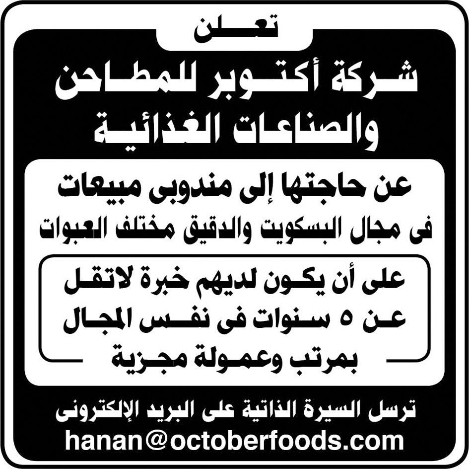 إعلانات وظائف جريدة الأهرام الأسبوعي 5