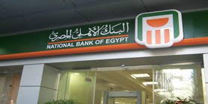 البنك الأهلي يعلن طرح شهادة أمان للمصريين في الخارج