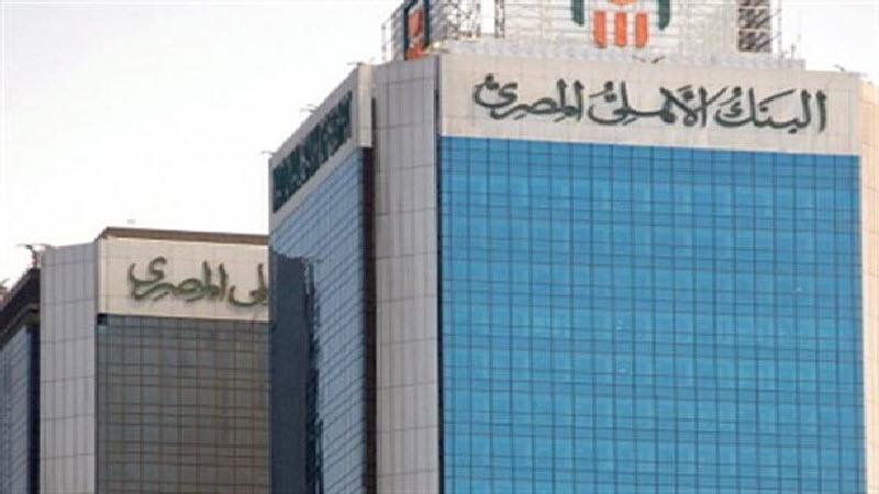 رسميا.. البنك الأهلي المصري يقرر خفض أسعار الفائدة على كافة حسابات التوفير