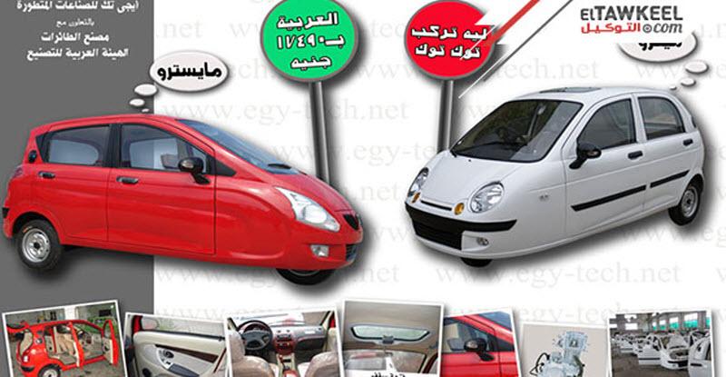 السيارة المصرية بديل التوتوك .. بأربع أبواب وفتحة سقف وتتسع لخمسة أفراد فقط بـ 35 ألف جنيه
