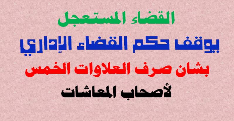 عاجل | حكم صادم من القضاء المستعجل بشأن العلاوات الخمس لأصحاب المعاشات