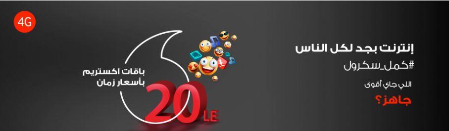طريقة الإشتراك في باقات كنترول فليكس الشهرية من فودافون 2020 5