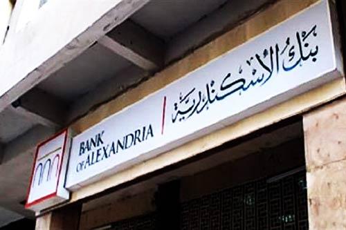 رابط وطريقة التقديم في وظائف بنك الإسكندرية 2019 لجميع التخصصات