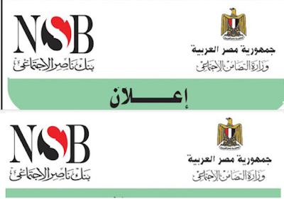 إعلان قروض بنك ناصر الاجتماعي _ وزارة التضامن الاجتماعي