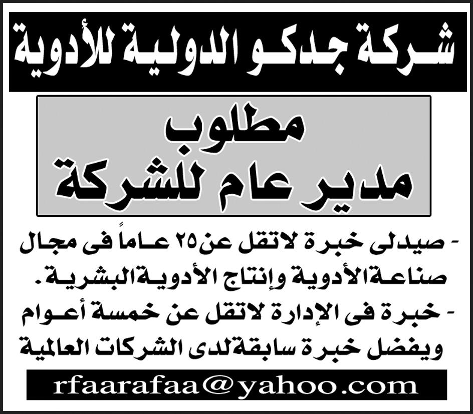 إعلانات وظائف جريدة الأهرام الأسبوعي 6