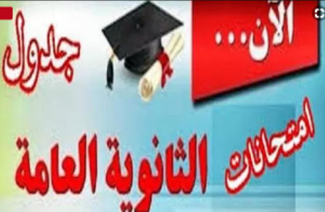 جدول الثانوية العامة بعد التعديل .. وبداية الامتحانات 3 يونيو
