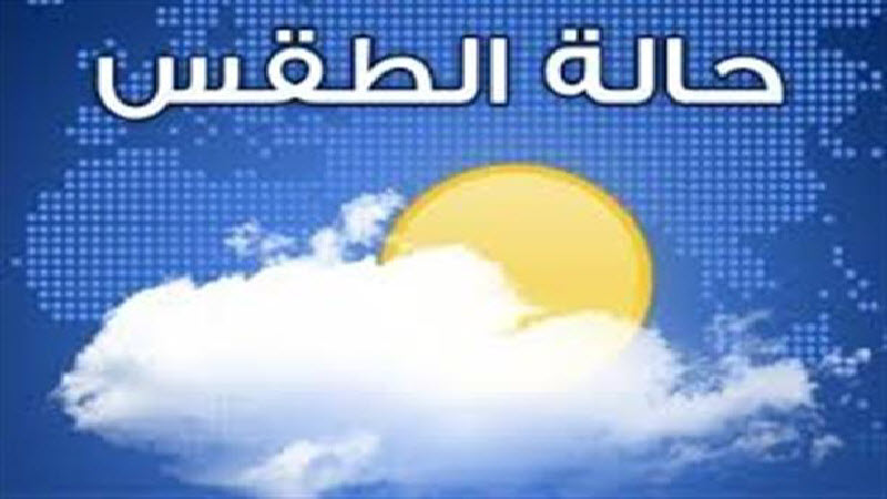 الارصاد للمواطنين : انتظروا تغييراً مفاجئاً  في حالة الطقس خلال الساعات المقبلة