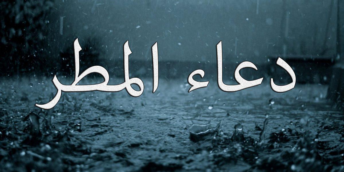 دعاء المطر و ما كان يردده الصحابة من أدعية أثناء هطول الأمطار وسماع صوت الرعد و رؤية البرق