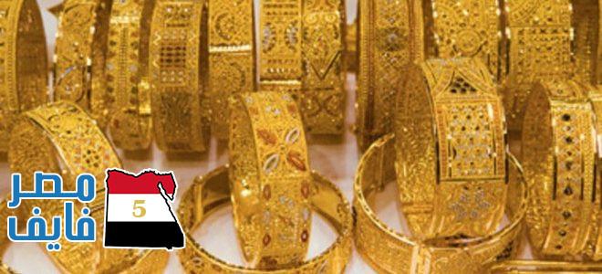 انخفاض أسعار الذهب خلال تعاملات اليوم بمحلات الصاغة.. وجرام 21 يسجل رقم جديد
