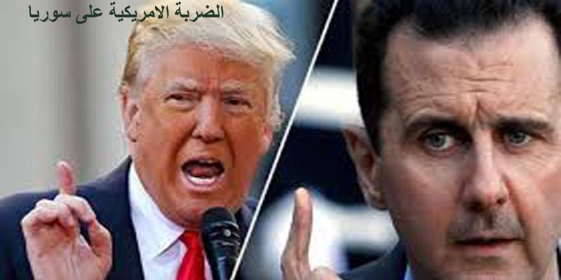 أمريكا توجه ضربات عسكرية لسوريا بالتعاون مع بريطانيا وفرنسا