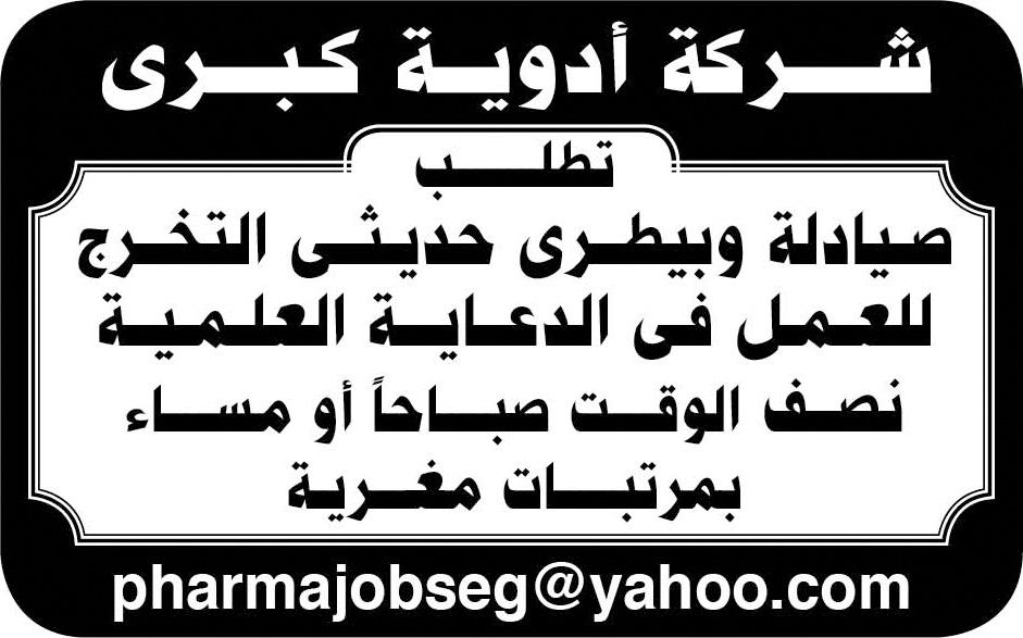 إعلانات وظائف جريدة الأهرام الأسبوعي 7