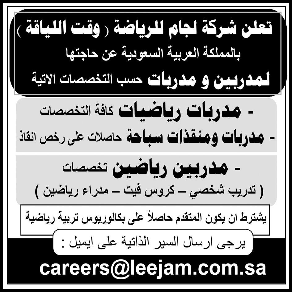 إعلانات وظائف جريدة الأهرام الأسبوعي 9