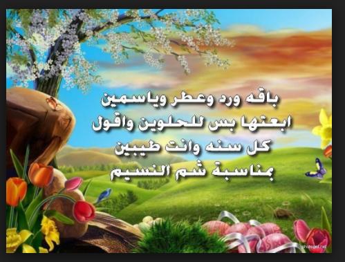 رسائل  وصور شم النسيم 2018 للأصدقاء والأهل
