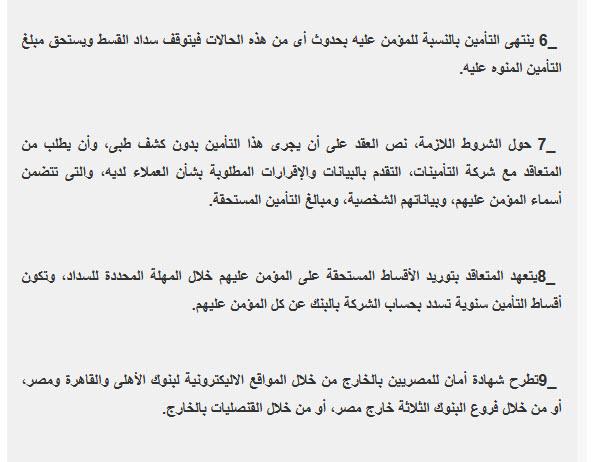 شهادة أمان للمصريين بالخارج