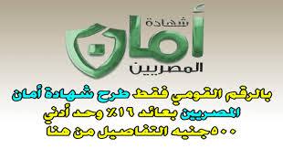 للمصريين بالخارج بالرقم القومي أحصل على شهادة أمان من الاماكن التالية بعائد 16% وبحد أدني 500 جنيه ومضاعفاتها