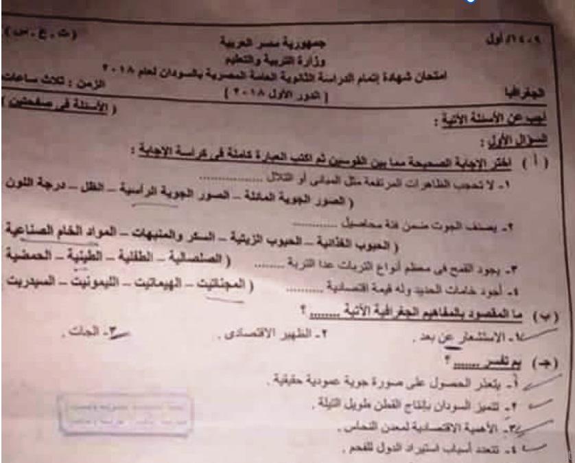 شهادة امتحان الثانوية العامة الخاصة المصرية بالسودان 2018 -امتحان الجغرافيا ا