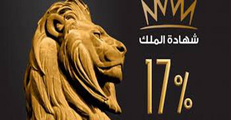 بنك مصر يحسم الجدل بشأن شهادة الـ 17%