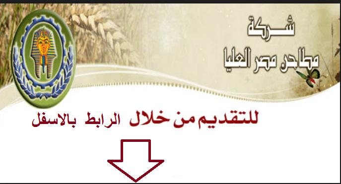 وظائف الشركة العربية للمطاحن والصناعات الغذائية والأوراق المطلوبة وشروطها