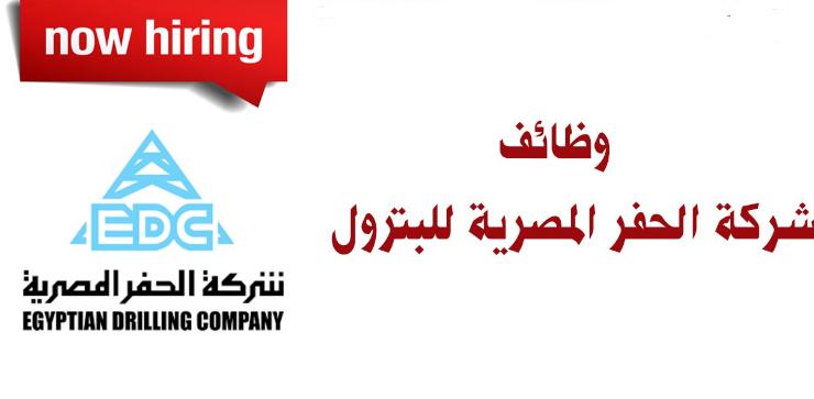 إعلان وظائف شركة الحفر المصرية للبترول