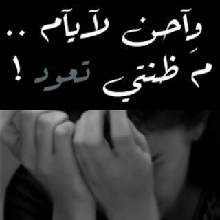 صور حزن 2019 وصور حزينه مؤثرة و صور مكتوب عليها كلام حزين Sad Images