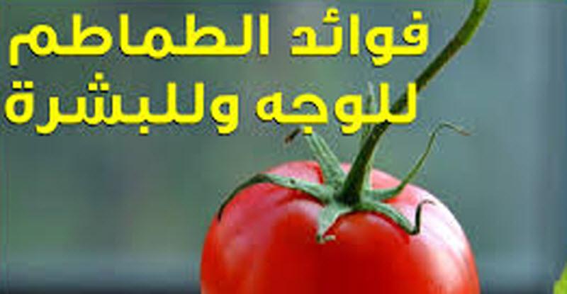 فوائد مذهلة في الطماطم للوجه والبشرة