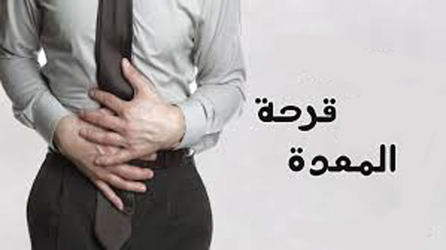 طرق طبيعية لعلاج قرحة المعدة