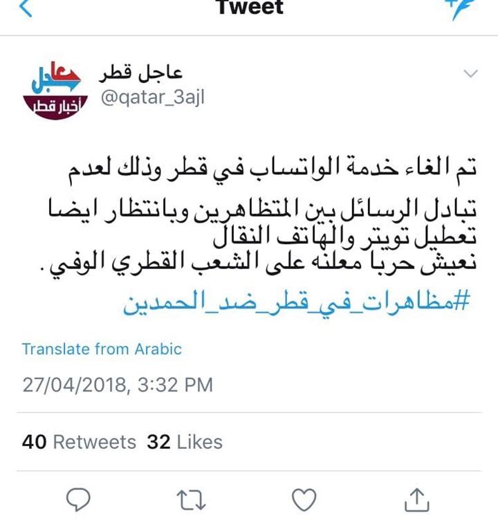عاجل بالصور.. مظاهرات في الدولة القطرية ضد «تميم».. والنظام يلجأ لقطع «واتساب» 2